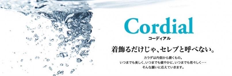 Cordial(コーディアル)