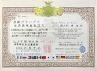 国際グランプリ 世界最高製品認定